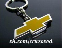 Брелок с логотипом Chevrolet