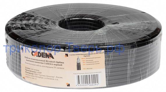 Антенный кабель Cadena RG6SAT-Optima чёрный на отрез