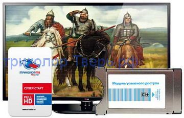 Комплект Триколор ТВ Full HD с модулем CI+ для телевизора