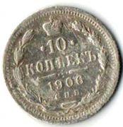 10 копеек. 1906год.С.П.Б. (Э.Б.) Серебро.