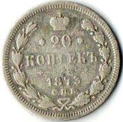 20 копеек. С.П.Б. 1873 год. (H.I.) Серебро.