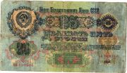 25 рублей. 1947 год. ЬВ 109304.