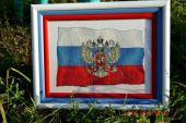 Схема для вышивки крестом Россия. Отшив