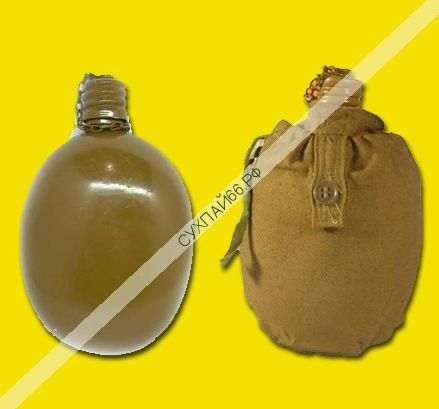 Фляжка армейская (в чехле)