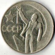 1 рубль. 1967 год. 50 лет Советской власти.