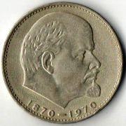 1 рубль. 1970 год. СССР. 100 лет со дня рождения В. И. Ленина.