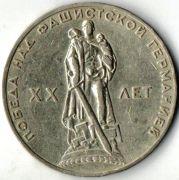 1 рубль. 1965 год. СССР. 20-летие победы над фашизмом.