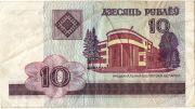 10 рублей.  2000 год. ГА 9535180.