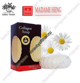 "Коллагеновое мыло "" Madame Heng "" ( Collagen soap formula of Madame Heng ), 80 гр."