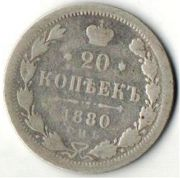 20 копеек. С.П.Б. 1880 год. (H.Ф.) Серебро.