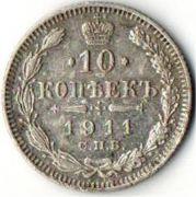 10 копеек. С.П.Б. 1911 год. (Э.Б.) Серебро.