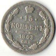 15 копеек. 1903 год. С.П.Б. (А.Р.) Серебро.