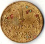 1 копейка. 1954 год. СССР.