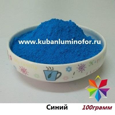 Синий флуоресцентный пигмент