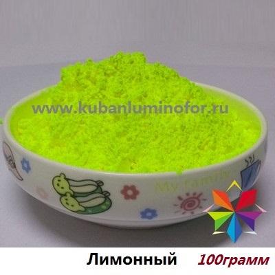 Лимонный флуоресцентный пигмент