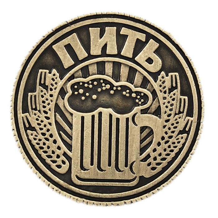 """Подарочная Монета """"Пить - Не Пить"""""""