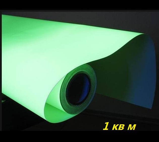 Светящаяся бумага