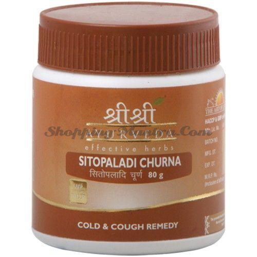 Ситопалади Чурна против простуды и кашля Шри Шри Аюрведа / Sri Sri Ayurveda Sitopoladi Churna