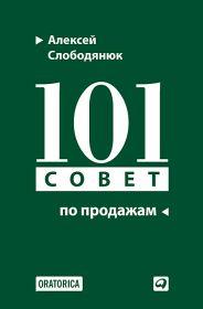 101 совет по продажам (переплет)