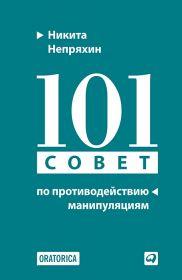 101 совет по противодействию манипуляциям (переплет)