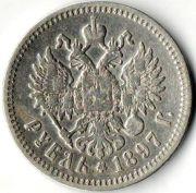 1 рубль. (А.Г.).1897 год. Серебро.