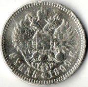 1 рубль. (Ф.З.). 1899 год. Серебро.