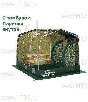 Палатка - мобильная баня ТЕРМА - 32