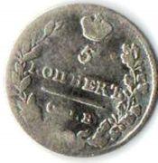 5 копеек. 1821 год. П.Д.