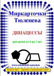 Черно-белые электронные миркарточки для младенцев П.В.Тюленева. Динацессы-1. Геометрические фигуры. Для детей от 0 до 7 лет.