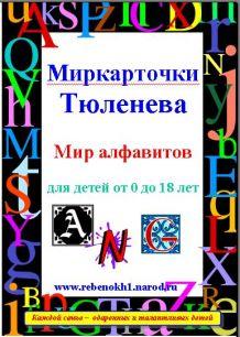 Миркарточки электронные П.В.Тюленева. МИР алфавитов. Для детей от 0 до 8 лет.