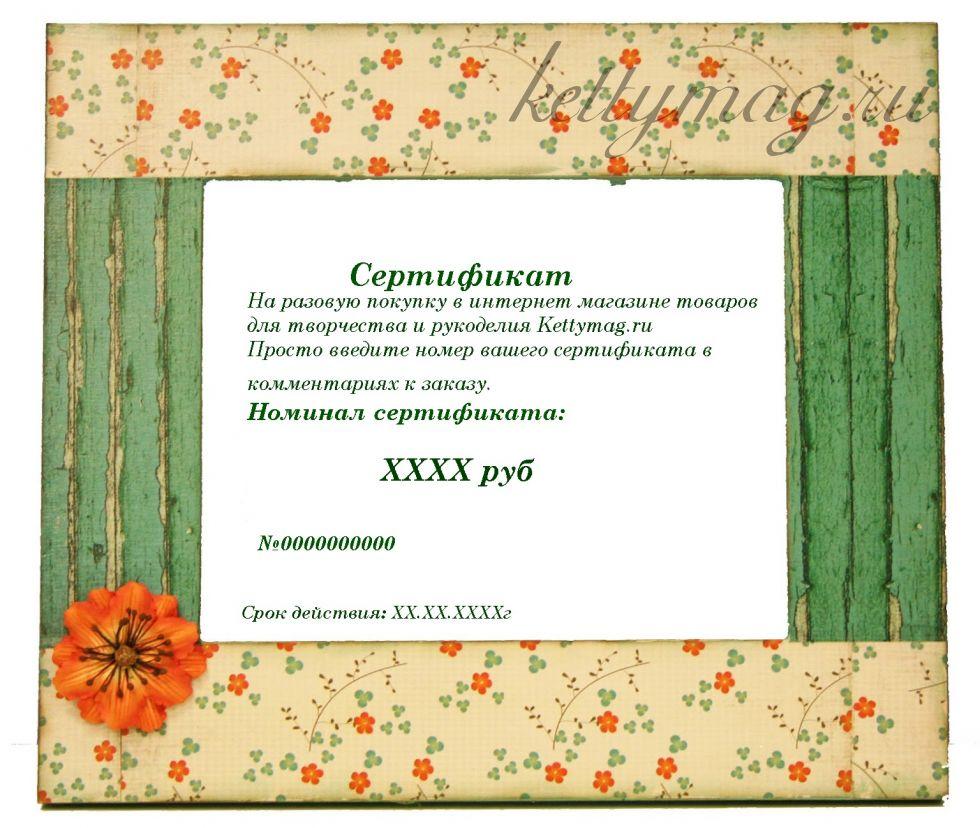 Сертификат на покупку в интернет -магазине товаров для творчества Kettymag.ru