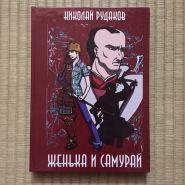 Книга: Женька и Самурай