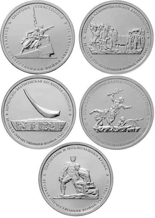 5 рублей 2015г. Крымские сражения
