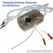 Терморегулятор для инкубатора Золушка на 220 и 12 Вольт