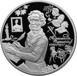 3 рубля 1999 г. 200-летие со дня рождения А.С. Пушкина. Перо и рукопись