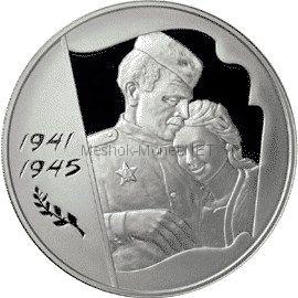 3 рубля 2005 г. 60-я годовщина Победы в Великой Отечественной войне 1941-1945 гг