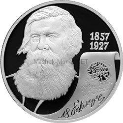 2 рубля 2007 г. В.М. Бехтерев