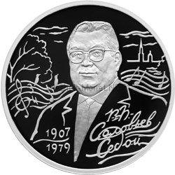 2 рубля 2007 г. В.П. Соловьев-Седой