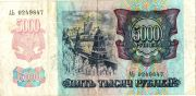 5000 рублей. 1992 год. АЬ 0249847.