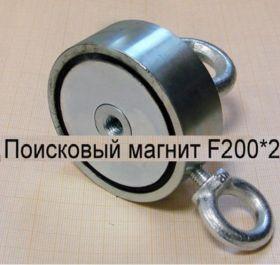 Поисковый магнит 2х200 кг