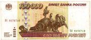 100 000 рублей. ВА 9576710. 1995 год.