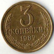 3 копейки. 1987 год. СССР.