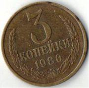 3 копейки. 1980 год. СССР.