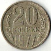 20 копеек. 1977 год. СССР.