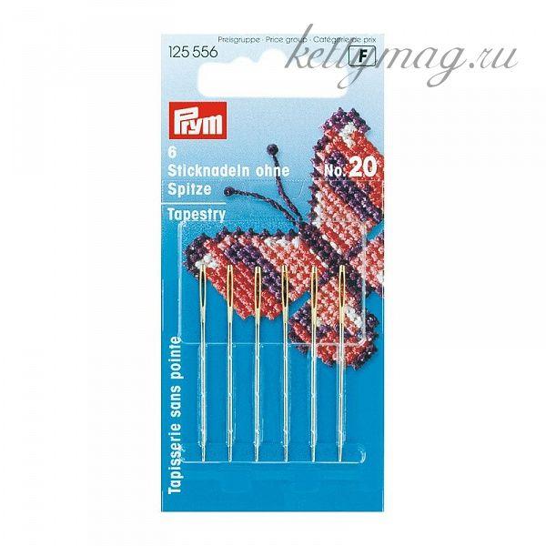 PR.125556 PRYM Иглы ручные д/вышивки со скругленным острием №20 уп.6шт