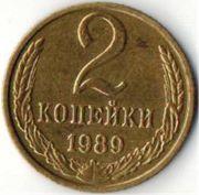 2 копейки. 1989 год. СССР.