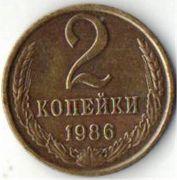 2 копейки. 1986 год. СССР.