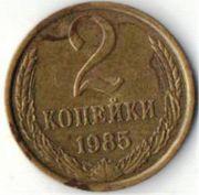 2 копейки. 1985 год. СССР.
