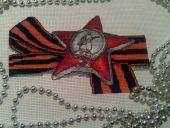 Схема для вышивки крестом Орден красной звезды. Отшив