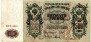 500 рублей. 1912 год. ВC 051065.